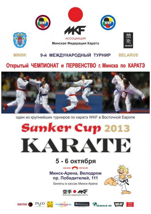 SANKER CUP 2013