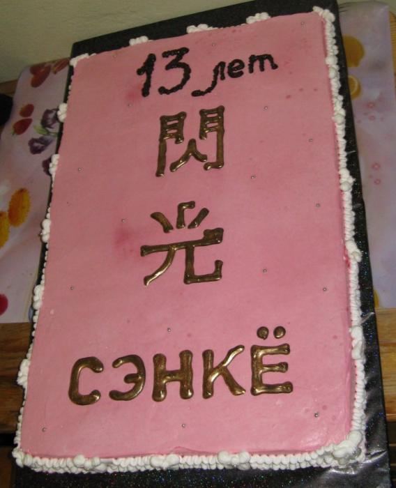 Праздничный торт N2